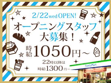 ファミリーマート 秋葉原富士ソフトビル店 ★2/22オープンのアルバイト情報