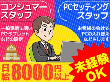 株式会社トライアンフ 大阪オフィスのアルバイト情報