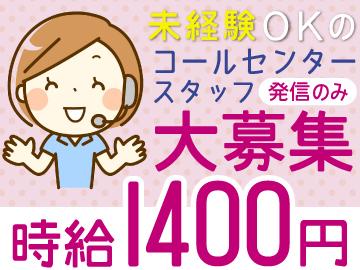 株式会社ウィルエージェンシー ITOS川崎/wkw0534のアルバイト情報