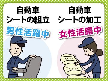 株式会社日本アシスト広島事業所のアルバイト情報