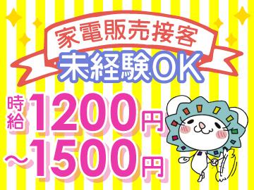 株式会社ウィルエージェンシーITOS川崎支店/wkw0620のアルバイト情報