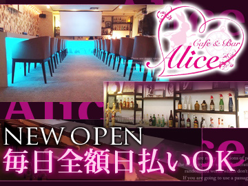 Cafe&Bar  Alice (アリス)  ★☆3月NEW OPEN★☆のアルバイト情報