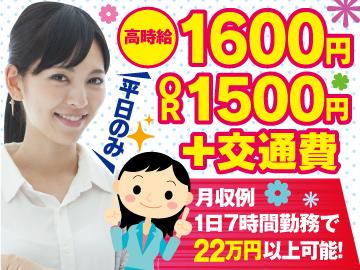 トランスコスモス(株) CC採用受付センター/161015のアルバイト情報