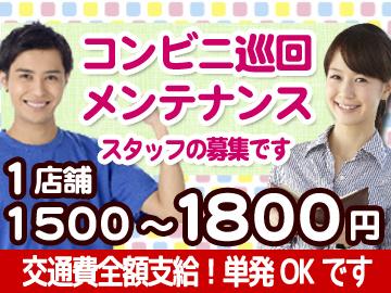 株式会社ファイブシーユーのアルバイト情報