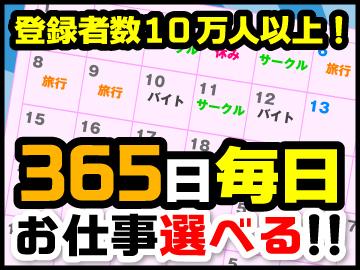 株式会社ネクストレベル  大阪本社のアルバイト情報