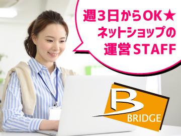 有限会社ブリッジのアルバイト情報