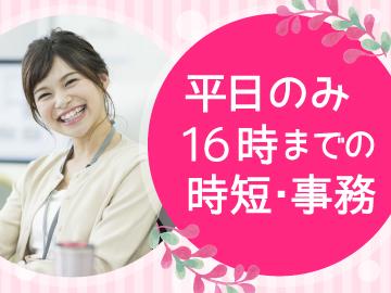 《ママさんに大好評♪》丸の内・三田・日比谷・駒込から選べる♪事務センター等での勤務です。