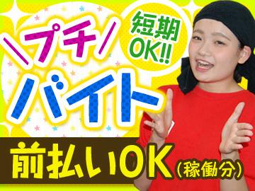 壱角家 西川口店のアルバイト情報