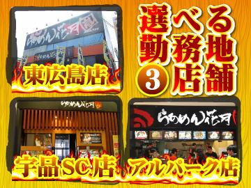 らあめん花月 嵐(1)東広島(2)イオン宇品SC(3)アルパークのアルバイト情報