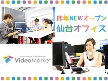 株式会社ビデオマーケット 仙台オフィスのアルバイト情報