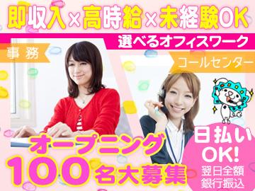 株式会社アスペイワーク 梅田支店/aumcp00のアルバイト情報