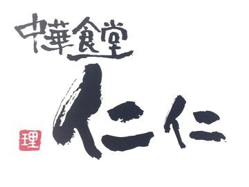 中華食堂仁仁のアルバイト情報