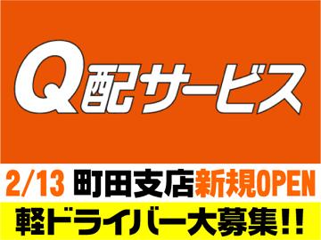 株式会社Q配サービス 横浜支店のアルバイト情報