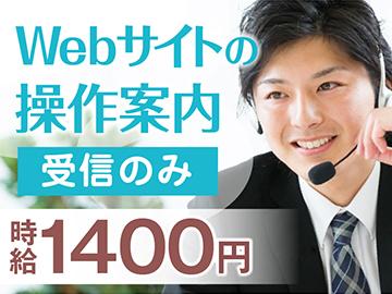 株式会社KDDIエボルバ関西採用センター/FA026925のアルバイト情報