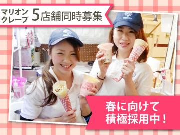 マリオンクレープ 5店舗 (株)Jダイニングのアルバイト情報