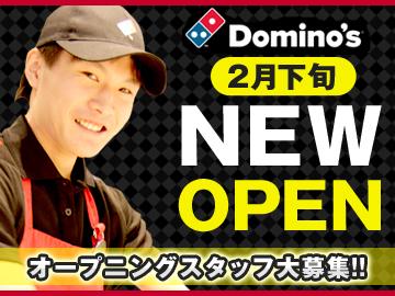 ドミノ・ピザ 篠ノ井店 /A1000137318のアルバイト情報