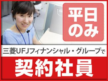 エム・ユー・コミュニケーションズ株式会社 ◆MUFG傘下◆のアルバイト情報