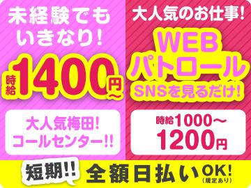 株式会社サウンズグッド OS大阪オフィス(OSKO-0213)のアルバイト情報