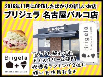 Brigela ☆ブリジェラ☆のアルバイト情報