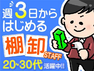 株式会社リージス・ジャパン 甲府DOのアルバイト情報