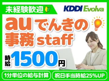 株式会社KDDIエボルバ/DA026341のアルバイト情報