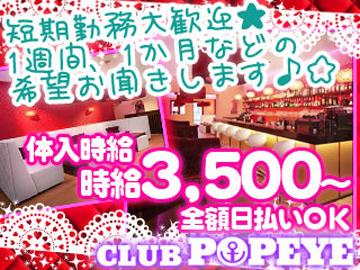 CLUB POPEYEのアルバイト情報