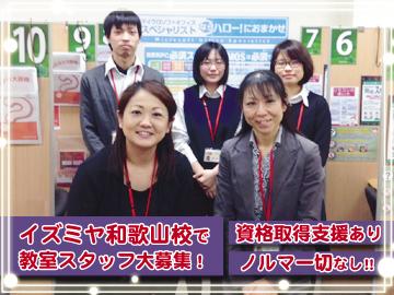 ハロー!パソコン教室 イズミヤ和歌山校のアルバイト情報