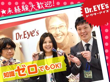 メガネのドクターアイズ (1)トライアル篠路店 (2)江別店のアルバイト情報