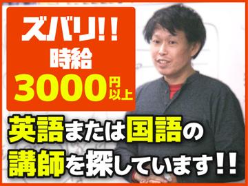 志学ゼミ 田端校のアルバイト情報