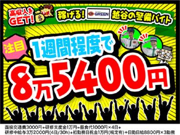 グリーン警備保障株式会社 越谷支社/A1600110630
