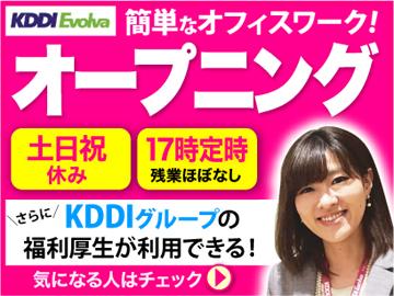 株式会社KDDIエボルバ 九州・四国支社/IA018378のアルバイト情報