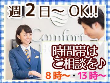 コンフォートホテル岡山のアルバイト情報