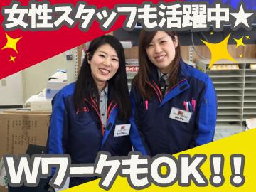 ジェームス日永東店のアルバイト情報