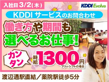 株式会社KDDIエボルバ 九州・四国支社/IA018374のアルバイト情報