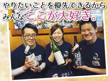 魚海船団(とかいせんだん) 神田司町店のアルバイト情報