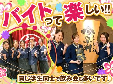 吟の小判 (A)金沢駅前 (B)富山駅前のアルバイト情報