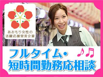 マルハン (1)青森下田店 (2)十和田店 (3)八戸店 採用係のアルバイト情報