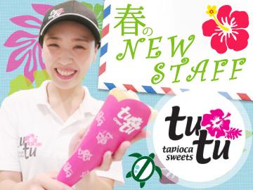tapioca sweets 〜tutu〜 イオンモールKYOTO店のアルバイト情報