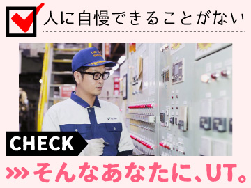 UTエイム株式会社【広告No.T000241】のアルバイト情報