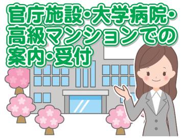東京警備保障株式会社 東京支社のアルバイト情報