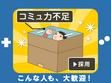 UTエイム株式会社【広告No.T000253】のアルバイト情報