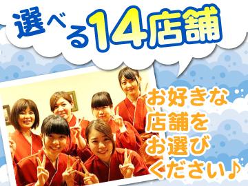 株式会社アトム北海道14店舗合同募集のアルバイト情報