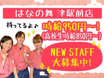 はなの舞 津駅前店のアルバイト情報