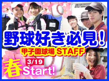 株式会社ウエルネス阪神スタジアム事業部のアルバイト情報