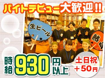 天然温泉 七福の湯 戸田店のアルバイト情報