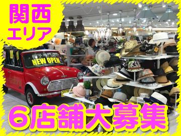 帽子専門店『FLAVA』関西エリア6店舗合同募集のアルバイト情報