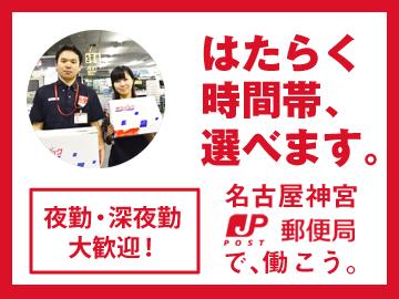 日本郵便株式会社 名古屋神宮郵便局のアルバイト情報