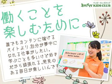 イッティージャパンウエスト(株) 福岡支社のアルバイト情報