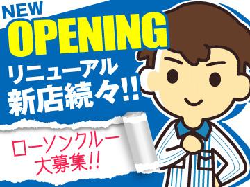 ローソン10店舗募集<明石・姫路・高砂・加古川合同募集>のアルバイト情報