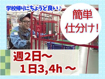 名阪急配(株) 桑名センターのアルバイト情報